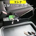 セレナ C27 c27 収納スペース 隙間収納 車 隙間ホルダー 隙間ポケット 携帯入れ カード入れ 収納ケース 収納ボックス …