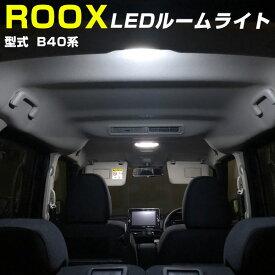 新型 ROOX ルークス LEDルームランプ B40系 LED ルームランプ カスタム SUZUKI 室内灯 スズキ パーツ 内装パーツ LEDライト ホワイト LED化 カー用品 新しいタント 【保証期間6ヶ月】