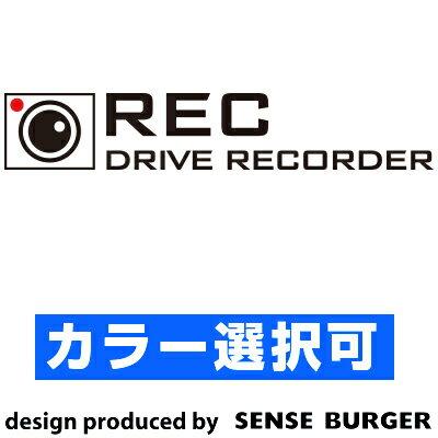 REC ドラレコ ドライブサイン REC DRIVE RECORDER 搭載車 録画中 撮影中 ドライブレコーダー ステッカー シール 車に貼れる 監視 防犯 盗難 黒 ブラック白 ホワイト カーステッカー