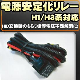 電源安定化リレーハーネス HIDキット電源強化H1 H3 H3a ちらつき防止DIYパーツ外装パーツヘッドライト送料無料あす楽カーアクセサリー