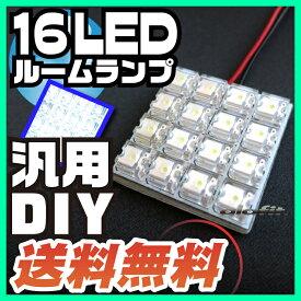 LED 交換用汎用ルームランプマルチルームランプホワイト16連LEDルームランプT10T28T31BA9S対応ウェッジ対応白色激安車用パーツDIY改造ドレスアップ送料無料カーアクセサリー