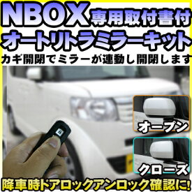 NBOX オートリトラミラー ドアロック連動タイプ激安NBOXパーツ自動車用パーツドレスアップ自動格納ロックオートリトラクタブルミラーキット連動ドアミラーアンサーバックリモート格納ミラーカーアクセサリー
