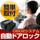 自動ドアロック OBD OBD2 ドアロック 車速度感知 オートロック ヴォクシー アクア マークX プリウス IQ RAV4 ウィッシュ オーリス ブレイド ...