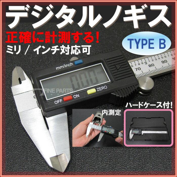 電子 ノギス デジタル のぎす 測り 測定 計測 はかり 定規 メジャー 工具 【あす楽】