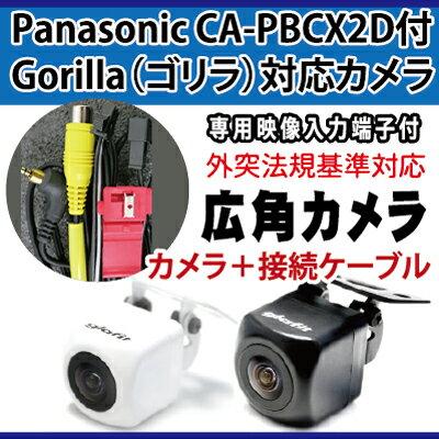 ゴリラ Gorilla CN-SP720VL CN-GP720VD CA-PBCX2D (対応) バックカメラ【保証期間6ヶ月】