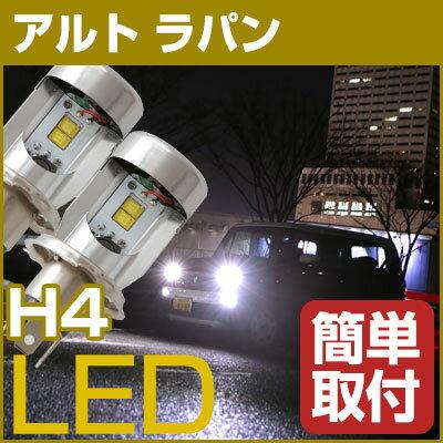 アルト ラパン LED ヘッドライト 簡単取付 LEDバルブ 一体 純正 交換球 取替えバルブ 交換バルブ Hi/Lo切替 コンバージョンキット オールインワン 送料無料 あす楽 glafit グラフィット ぐらふぃっと
