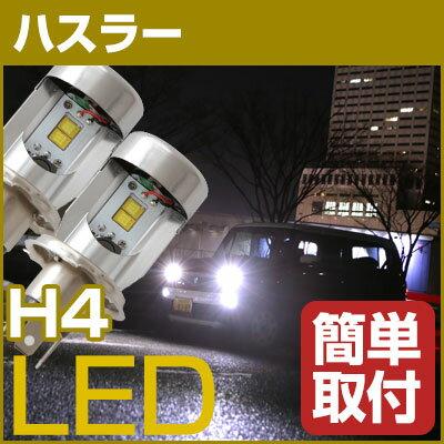 ハスラー LED ヘッドライト 簡単取付 LEDバルブ 一体 純正 交換球 取替えバルブ 交換バルブ Hi/Lo切替 コンバージョンキット オールインワン 送料無料 あす楽 glafit グラフィット ぐらふぃっと
