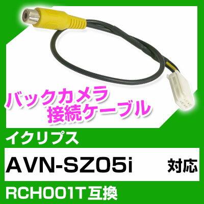 イクリプス RCH001T 互換 バックカメラ カメラ接続ケーブル バックカメラ用ケーブルパーツ 自動車用送料無料あす楽 ナビ カメラ 互換品カーパーツ 車載カメラ 車載バックカメラ AVN-SZ05i