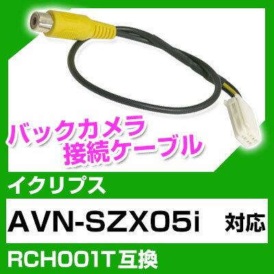 イクリプス RCH001T 互換 バックカメラ カメラ接続ケーブル バックカメラ用ケーブルパーツ 自動車用送料無料あす楽 ナビ カメラ 互換品カーパーツ 車載カメラ 車載バックカメラ AVN-SZX05i