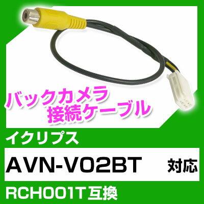 イクリプス RCH001T 互換 バックカメラ カメラ接続ケーブル バックカメラ用ケーブルパーツ 自動車用送料無料あす楽 ナビ カメラ 互換品カーパーツ 車載カメラ 車載バックカメラ AVN-V02BT