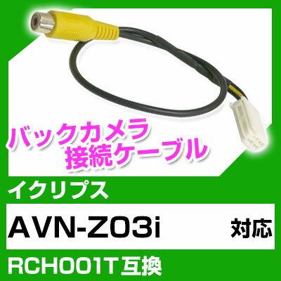 イクリプス RCH001T 互換 バックカメラ カメラ接続ケーブル バックカメラ用ケーブルパーツ 自動車用送料無料あす楽 ナビ カメラ 互換品カーパーツ 車載カメラ 車載バックカメラ AVN-Z03i