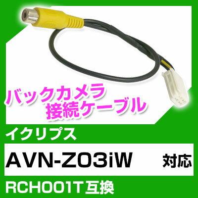 イクリプス RCH001T 互換 バックカメラ カメラ接続ケーブル バックカメラ用ケーブルパーツ 自動車用送料無料あす楽 ナビ カメラ 互換品カーパーツ 車載カメラ 車載バックカメラ AVN-Z03iW
