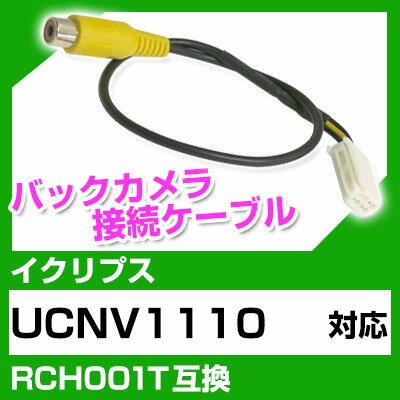 イクリプス RCH001T 互換 バックカメラ カメラ接続ケーブル バックカメラ用ケーブルパーツ 自動車用送料無料あす楽 ナビ カメラ 互換品カーパーツ 車載カメラ 車載バックカメラ UCNV1110