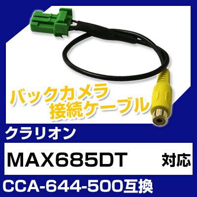 クラリオン CCA-644-500 互換 バックカメラ カメラ接続ケーブル バックカメラ用ケーブルパーツ 自動車用送料無料あす楽 ナビ カメラ 互換品カーパーツ 車載カメラ 車載バックカメラ MAX685DT