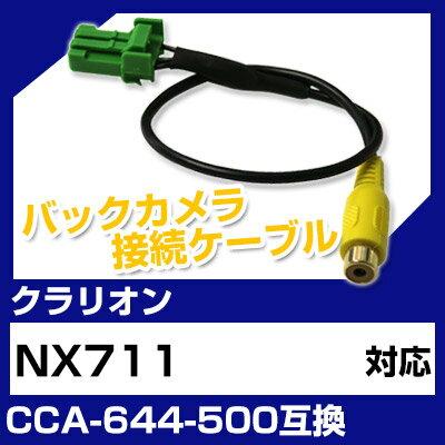クラリオン CCA-644-500 互換 バックカメラ カメラ接続ケーブル バックカメラ用ケーブルパーツ 自動車用送料無料あす楽 ナビ カメラ 互換品カーパーツ 車載カメラ 車載バックカメラ NX711