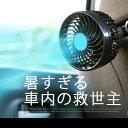 扇風機 車用 シガーソケット 簡単 接続 車内 車 エアコン 空気循環 サーキュレーター 12V 冷暖房効率 カーファン 車載 静音 小型 コンパクト 節電 小...