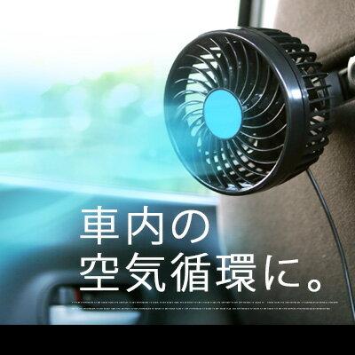 扇風機 車用 シガーソケット 簡単 接続 車内 車 エアコン 空気循環 サーキュレーター 12V 冷暖房効率 カーファン 車載 静音 小型 コンパクト 節電 小型扇風機 換気 結露 車中泊 仮眠 ドライブ アウトドア キャンプ