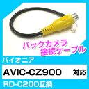 バックカメラ接続ケーブル パイオニア RD-C200 端子 汎用 取り付け RCA変換 AVIC-CZ900 送料無料