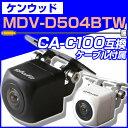 MDV-D504BTW 対応 バックカメラ 車載用 外部突起物規制 ケンウッド CA-C100互換 接続ケーブル付属 ナビ 防水 フロントカメラ ガイドライン ...
