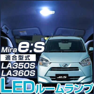 ミライース LED ルームランプ LA350 LA360 es mira 室内灯LEDルームランプLEDライトLED球内装パーツ白ホワイト送料無料あす楽カーアクセサリー 【保証期間6ヶ月】 glafit グラフィット ぐらふぃっと