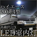 ハイエース LEDルームランプ 200系 4型 室内灯 ルームランプ LEDライト 9点セット カスタム パーツ ホワイト白LED化HIACE内装パーツ純正交換...