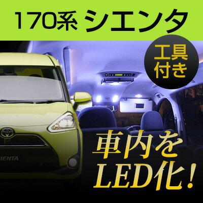 170系 シエンタ LEDルームランプ 6点セット トヨタ TOYOTA Sienta カーパーツ カー用品 ライト ランプ glafit グラフィット 内張りはがし セット