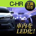新型 C-HR LEDルームランプ 8点セット トヨタ CHR 室内灯 LEDライト TOYOTA カスタムパーツ ホワイト 白 zyx10 ngx50 …