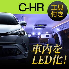新型 C-HR LEDルームランプ 8点セット トヨタ CHR 室内灯 LEDライト TOYOTA カスタムパーツ ホワイト 白 zyx10 ngx50 10系 50系インテリア自動車パーツドレスアップLEDカーアクセサリー 【保証期間6ヶ月】 内張りはがし セット