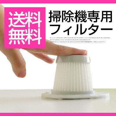 掃除機フィルター【送料無料】