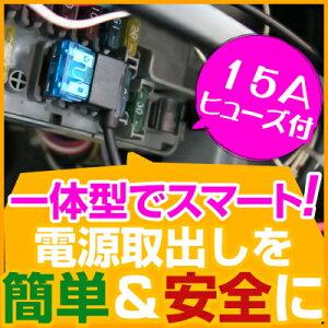 ヒューズ 電源取り出し 電装 平型 ミニ平型 低背 ヒューズ電源 15A ヒューズボックス DIY 照明 ETC 電源 内装品 カー用品 工具 送料無料