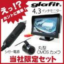 バックカメラ 簡単接続 モニターセット シガー電源 4.3インチワイドオンダッシュモニター 丸型カメラ 簡単取り付け ガ…