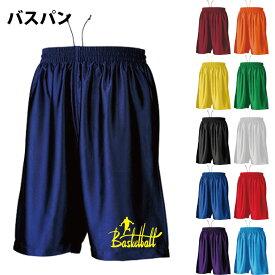 バスケット パンツ バスパン 11色展開 名入れ 番号・ネーム他 マーキング できます【別料金】 ダンス用パンツ にも チーム オーダー
