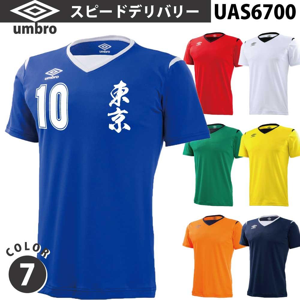 アンブロ/umbro サッカー ユニフォーム ゲームウェア チームウェア 背番号・ネーム他 マーキング できます【別料金】 チームオーダー/サッカー・フットサルユニフォーム