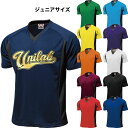 野球 ユニフォーム オーダー Vネックシャツ 2重襟 ジュニア 11色背番号・ネーム他 マーキング できます【別料金】 P1910