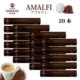 20箱(200カプセル)MOKAPRESSO モカプレッソ カプセルコーヒーAMALFI アマルフィ強さ8/10送料無料