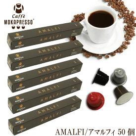 5箱(50カプセル)MOKAPRESSO モカプレッソ カプセルコーヒーAMALFI アマルフィ強さ8/10送料無料