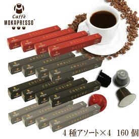 16箱(160カプセル)MOKAPRESSO モカプレッソ カプセルコーヒー4種アソートセット送料無料