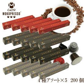 20箱(200カプセル)MOKAPRESSO モカプレッソ カプセルコーヒー4種アソートセット送料無料