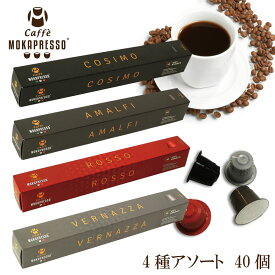 4箱(40カプセル)MOKAPRESSO モカプレッソ カプセルコーヒー エスプレッソ4種アソートセット(cosimo amalfi rosso vernazza)送料無料