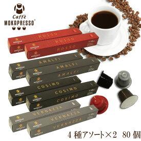 8箱(80カプセル)MOKAPRESSO モカプレッソ カプセルコーヒー4種アソートセット(cosimo amalfi rosso vernazza)送料無料