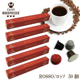 5箱(50カプセル)MOKAPRESSO モカプレッソ カプセルコーヒーROSSO ロッソ強さ9/10送料無料