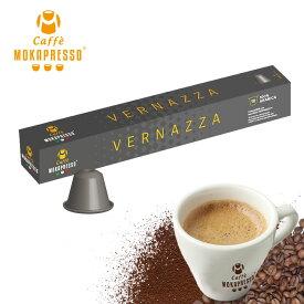 1箱(10カプセル)MOKAPRESSO モカプレッソ カプセルコーヒーVERNAZZA ヴェルナッツァ強さ(6/10)イタリアンコーヒー