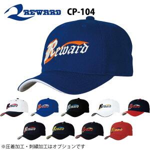 レワード 野球 帽子タフシャイン 六方 丸型 インナーアジャスター付き CP-104