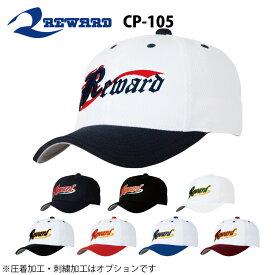 レワード 野球 帽子タフシャイン 六方 丸型 インナーアジャスター付き CP-105