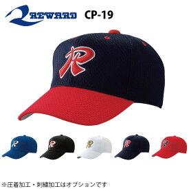 レワード 野球 帽子 六方 インナーアジャスター付き CP-19