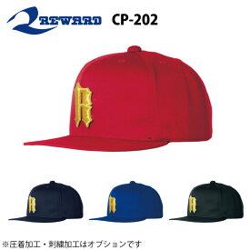 レワード 野球 帽子タフシャイン 六方 インナーアジャスター付き CP-202