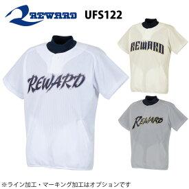 レワード 野球 ユニフォーム アップシャツ ストライプメッシュ 2ボタンポケット有り背番号・ネーム他 マーキング できます【別料金】 UFS-122