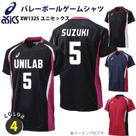 アシックス バレーボール 半袖 ゲームシャツユニセックス バレー オーダー ユニフォーム チーム名・背番号等マーキングできます(別料金)