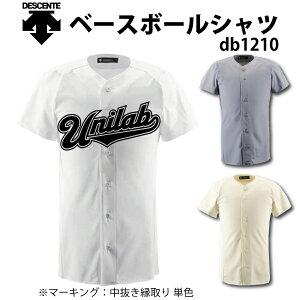 デサント(DESCENTE) ベースボールシャツ フルオープンシャツ背番号・ネーム他マーキングできます(別料金)チーム オーダー/野球/ユニフォーム/オーダー