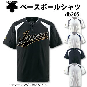 デサント 野球 ユニフォーム オーダー 2つボタンベースボールシャツ レギュラーシルエット背番号・ネーム他 マーキング できます【別料金】 DB205